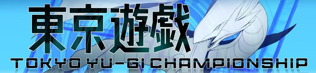 新制限!!個人戦!東京遊戯CS