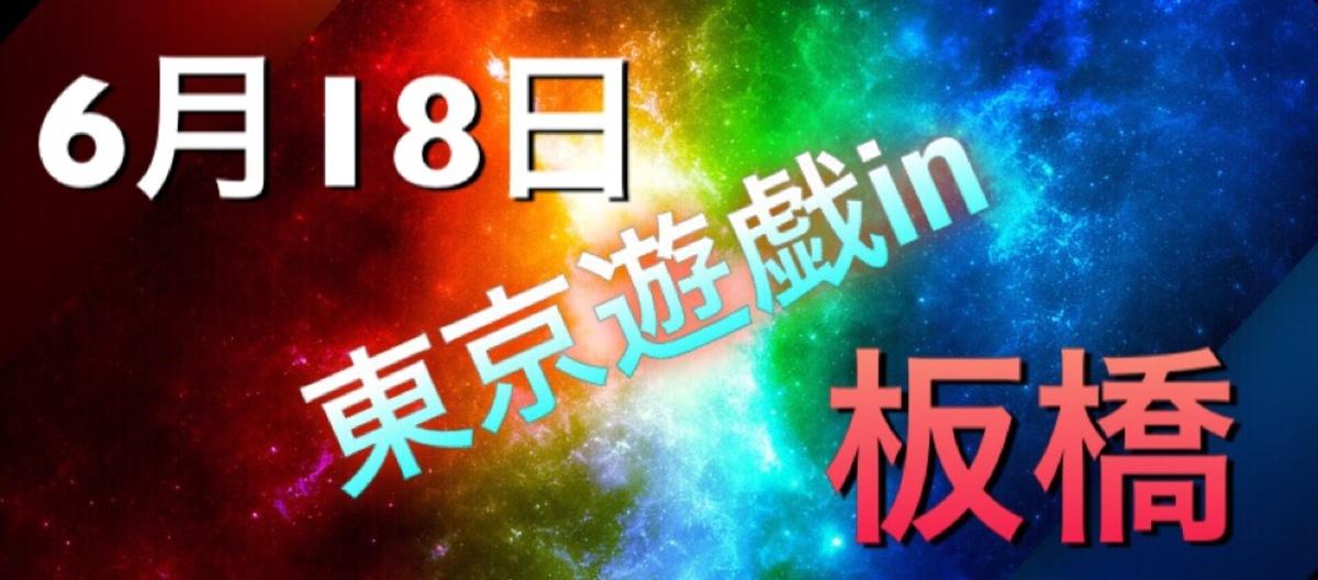 0618東京遊戯in板橋withはっちCS