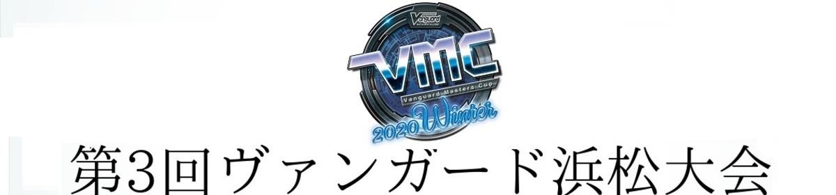 VMC協賛 第3回ヴァンガード浜松大会