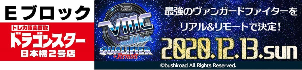 【開催中止】VMC2020Winter QUALIFIER +Remote ドラゴンスター日本橋2号店 Eブロック