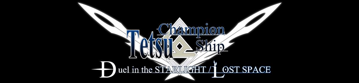 第十四回Tetsu Champion Ship ~Duel in the STARLIGHT/LOSTSPACE~