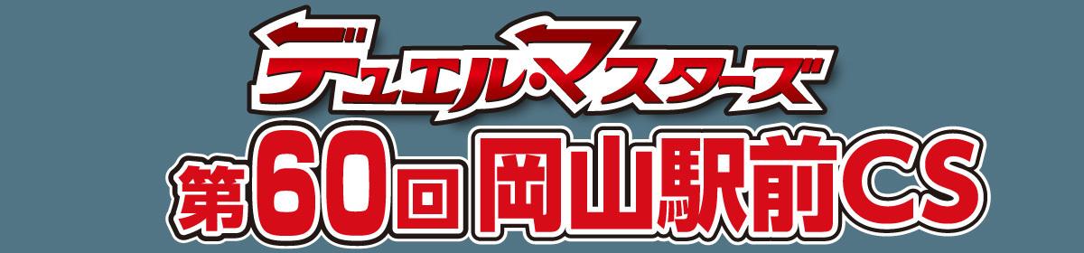 ※中止・・・・第60回DM岡山駅前CS【パックシールド戦】