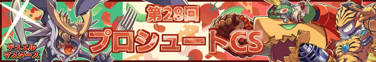 【シールド戦/本厚木】第29回プロシュートCS