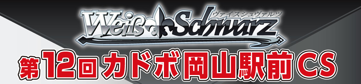 第12回WSカドボ岡山駅前CS(個人戦)