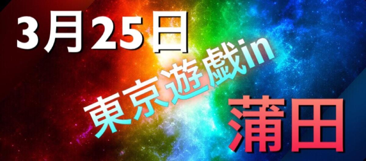 新制限!新ルール!0325東京遊戯in蒲田withはっちCS