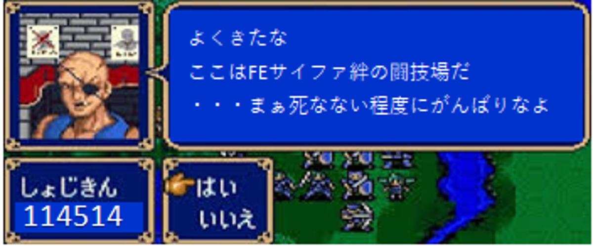 第13回FEサイファ 絆の闘技場