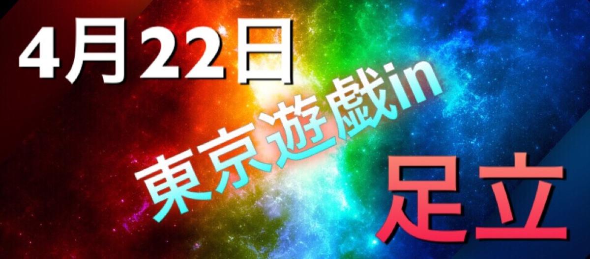 0422東京遊戯in足立withはっちCS