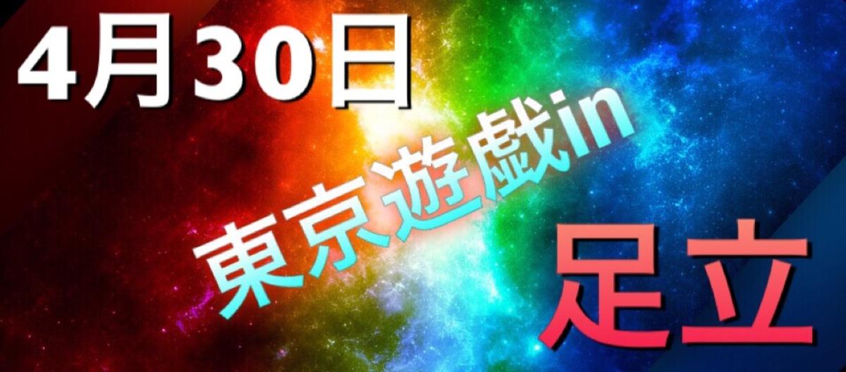 0430東京遊戯in足立withはっちCS