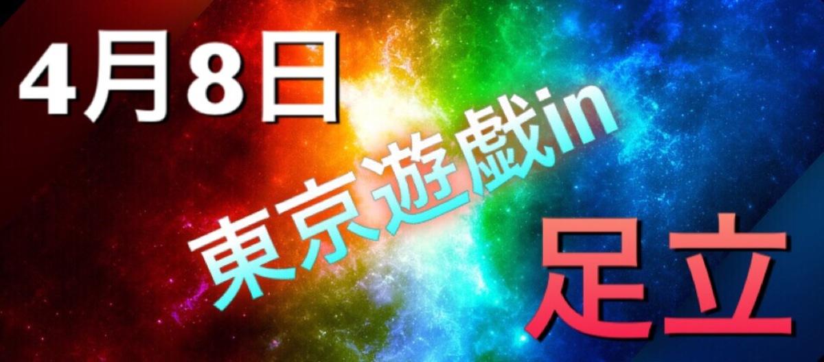 0408東京遊戯in足立withはっちCS