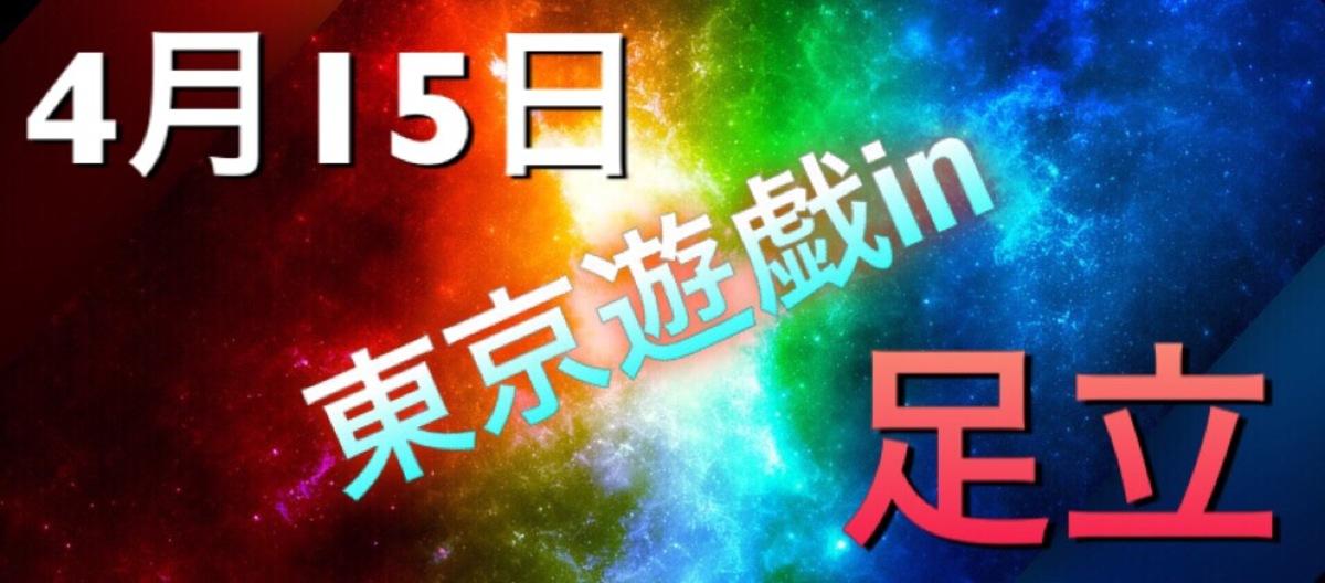 0415東京遊戯in足立withはっちCS