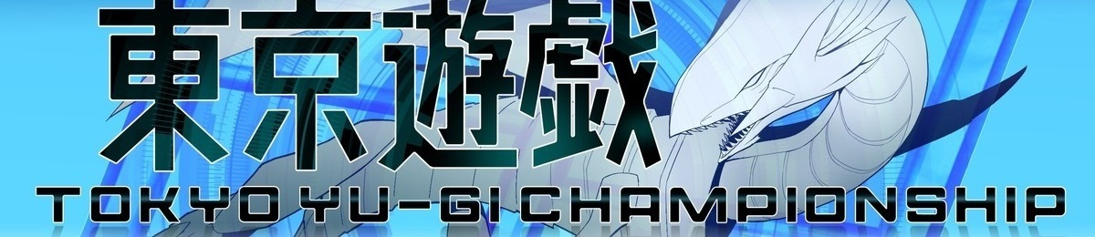 5人チーム戦!東京遊戯CS