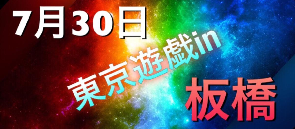 0730東京遊戯in板橋withはっちCS