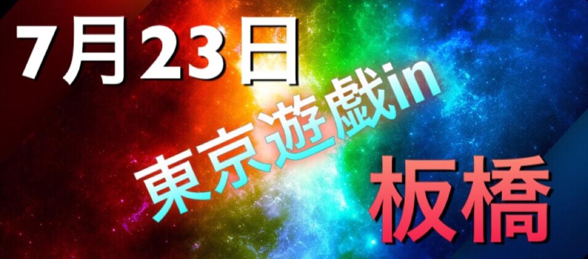 0723東京遊戯in板橋withはっちCS