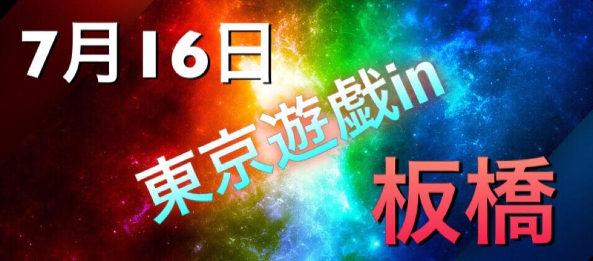 0716東京遊戯in板橋withはっちCS
