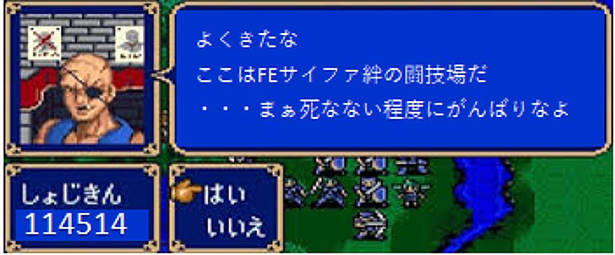 第15回FEサイファ 絆の闘技場FINAL!