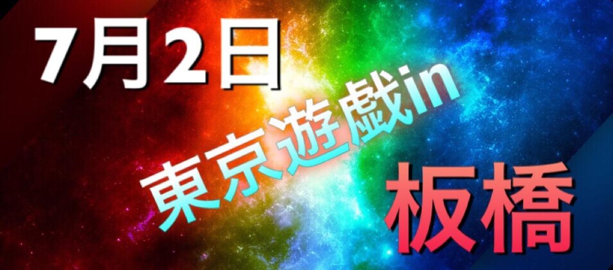 0702東京遊戯in板橋withはっちCS