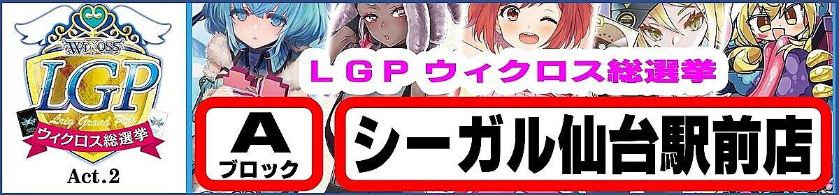 LGP Act.2 ウィクロス選手権 Aブロック シーガル仙台駅前店