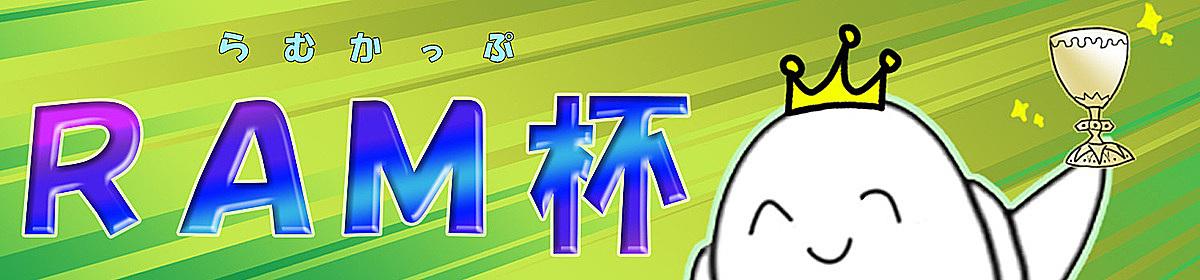 第1回 RAM杯 in 板橋