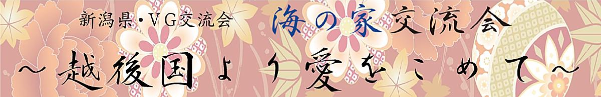 【新潟県民限定】海の家交流会〜越後国より愛をこめて〜