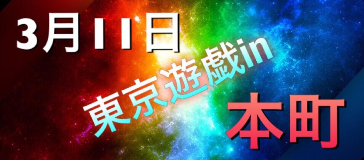 0311東京遊戯in本町withはっちCS