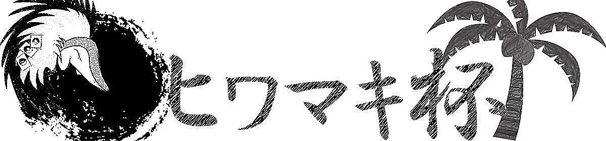 ポケモンカードゲーム大会 ヒワマキ杯 4月大会