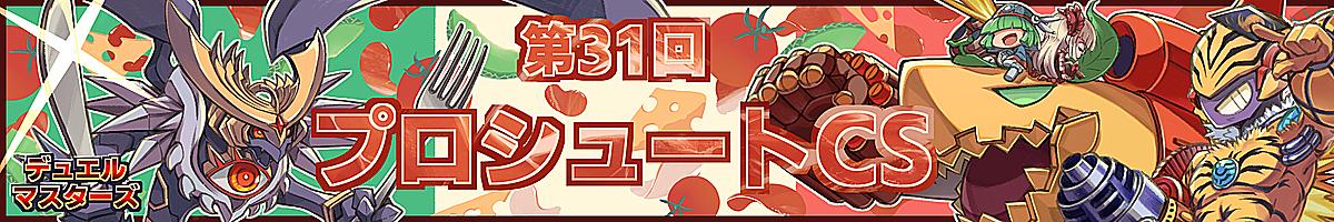 【シールド戦/本厚木】第31回プロシュートCS
