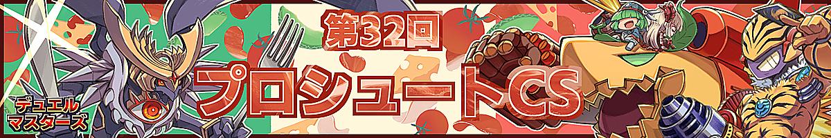 【アドバンス/本厚木】第32回プロシュートCS
