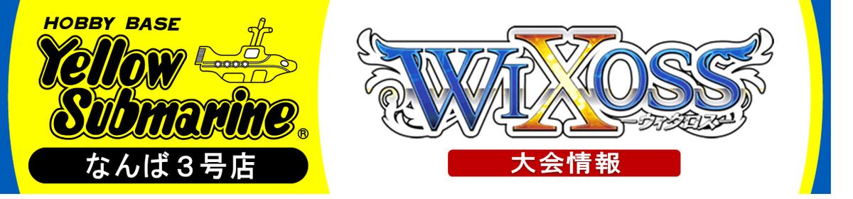 ウィクロスパーティースペシャル YSなんば3号店(第16回WPS)