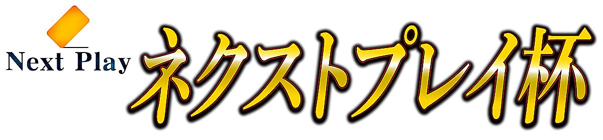 ネクストプレイ杯【ゲスト回感謝祭】