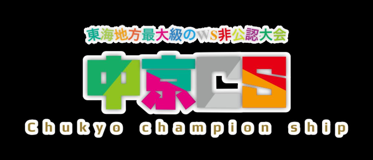中京CS season1