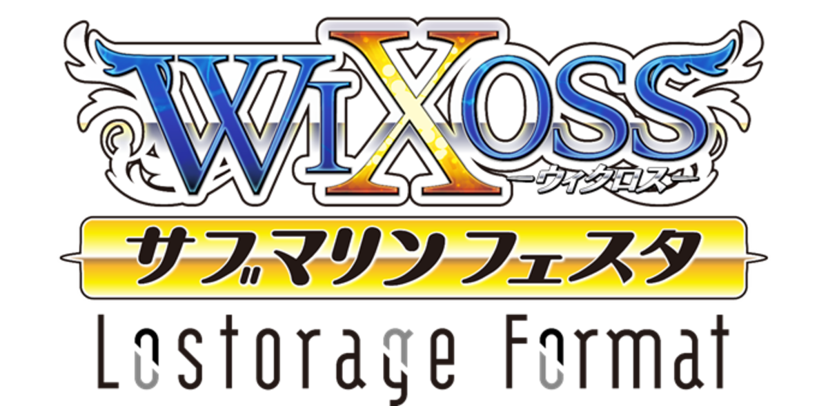 WIXOSS PARTY SPECIAL サブマリンフェスタ~Lostrage Format~ in秋葉原