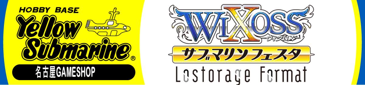 ウィクロスサブマリンフェスタ~Lostrage Format~ in名古屋(第4回WPS)