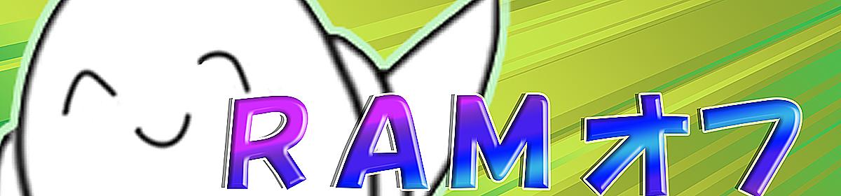 第1回 RAMオフ