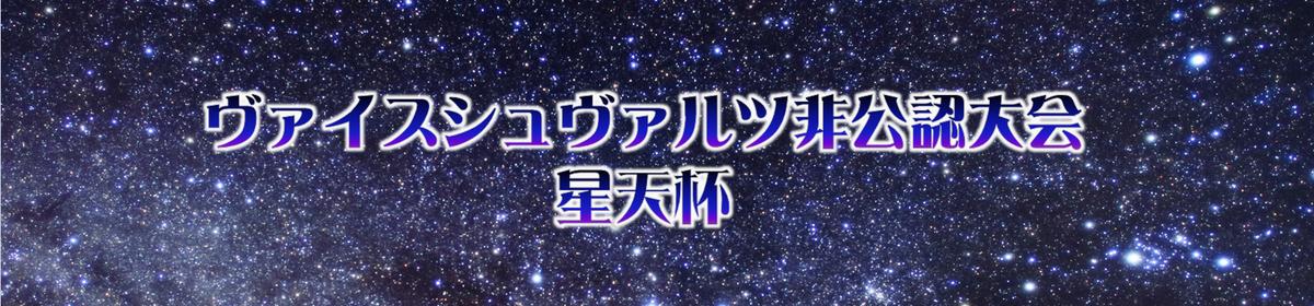 ヴァイスシュヴァルツ非公認大会 第五次 星天杯【トリオ】