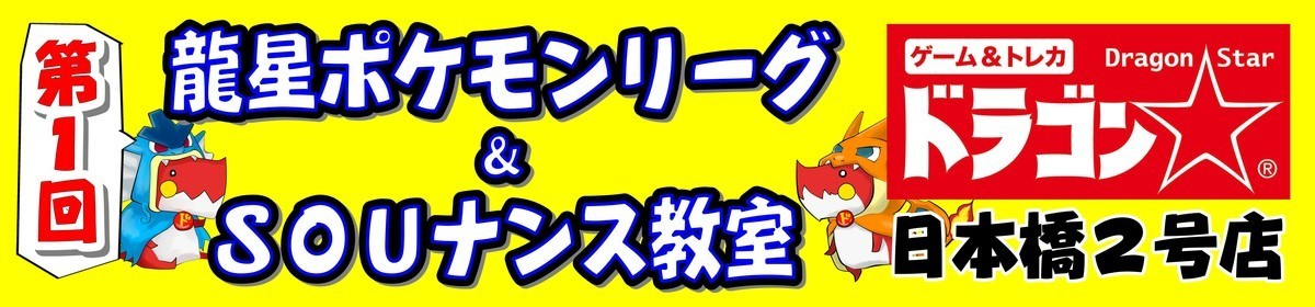 第1回 龍星ポケモンリーグ&SOUナンス教室 ♪参加賞マラサダ♪