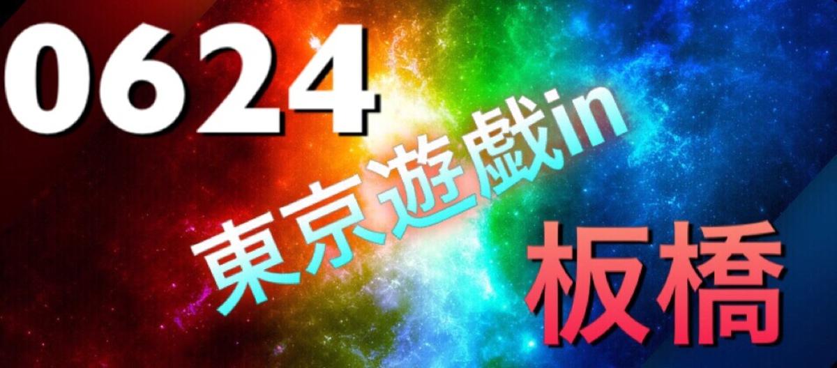 0624東京遊戯in板橋withはっちCS