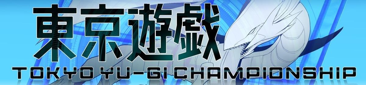 東京遊戯CS(withはっちCS)