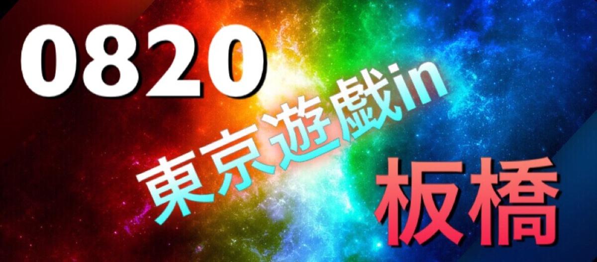 0820東京遊戯in板橋withはっちCS