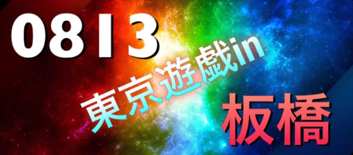 0813東京遊戯in板橋withはっちCS