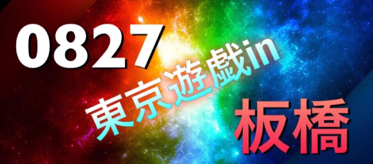 0827東京遊戯in板橋withはっちCS
