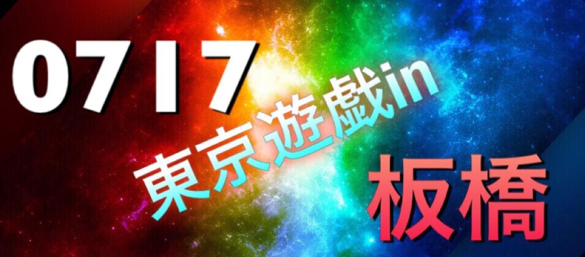 0717東京遊戯in板橋withはっちCS