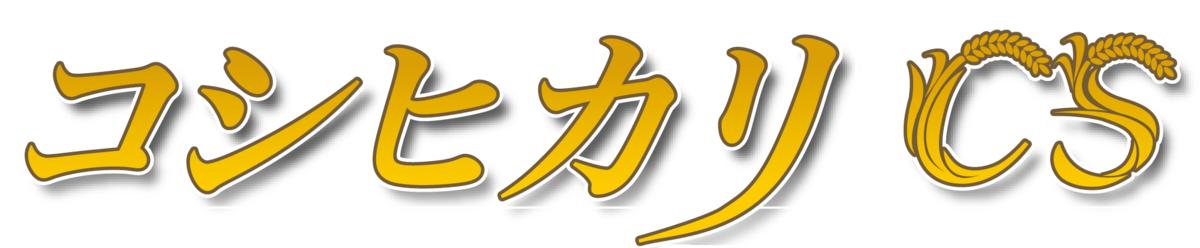 第6回コシヒカリCS -5人チーム戦-