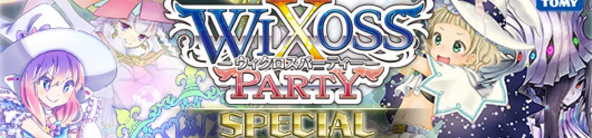 4月度WIXOSS PARTY SPECIAL in Storong Selector Cup