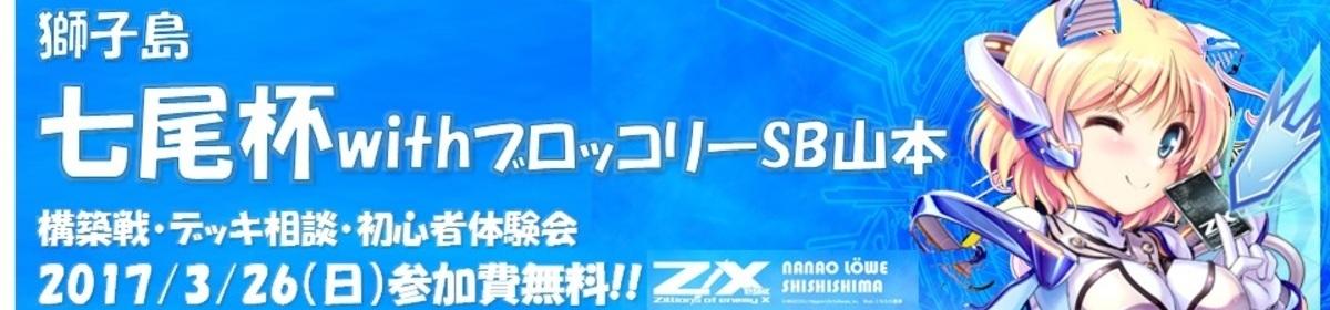 七尾杯構築戦withブロッコリーSB山本デッキ相談&初心者体験会