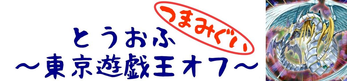 【SP2nd】とうおふ~東京遊戯王オフ~つまみぐい(TouOff~TokyoYu-Gi-OhOffevent~)