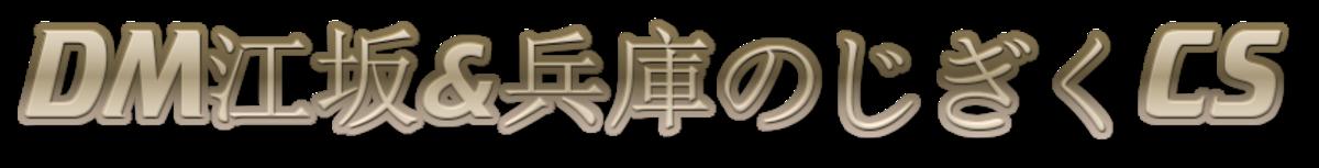 第5回兵庫のじぎくCS 個人戦