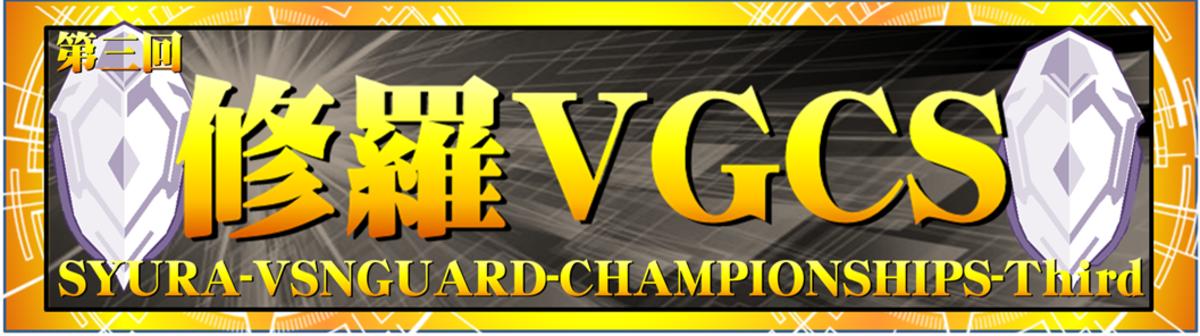 第三回 修羅VGCS