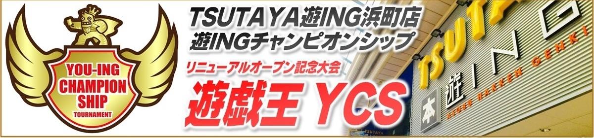 ★オープン記念大会! 第1回 遊INGチャンピオンシップ
