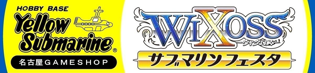 ウィクロスサブマリンフェスタ3 in YS名古屋店(第5回WPS(予))