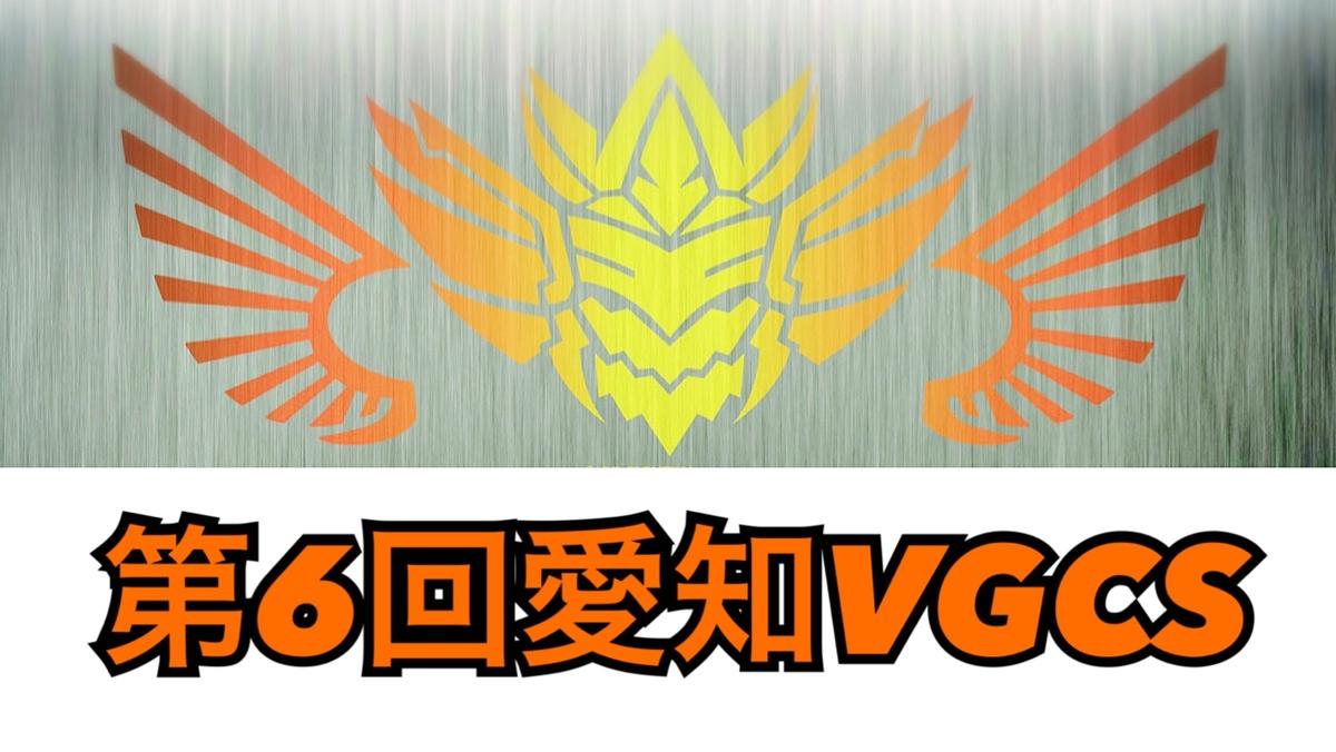 第6回愛知VGCS